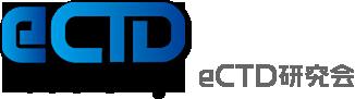 eCTD研究会 公式サイト